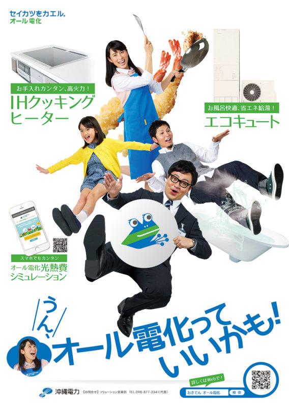 沖縄電力オール電化