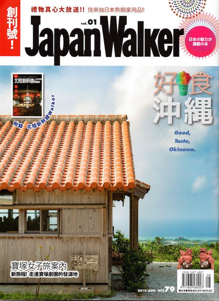 Japan Walker 創刊号